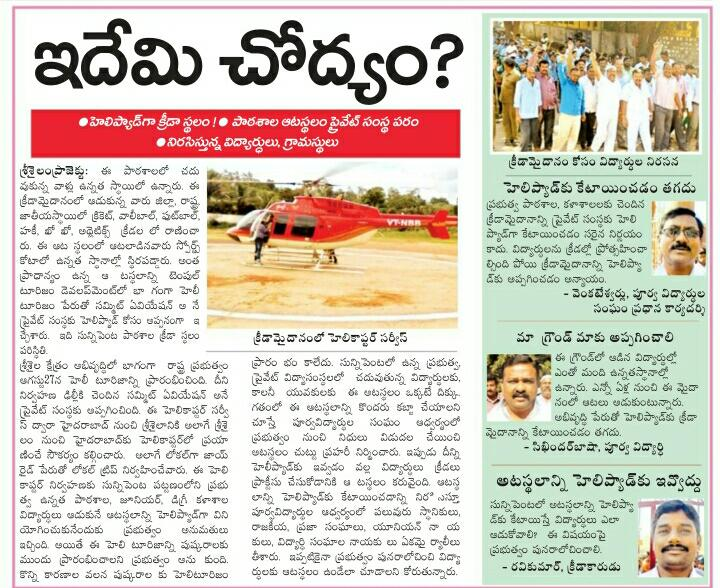 News in Andhra Jyothi on School Ground – Srisailam Project